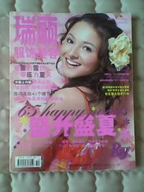 瑞丽服饰美容 2005年7月号 总第181期 盛开盛夏