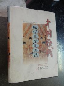 中国历代赋学曲学论著选
