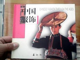 中国服饰:中英对照