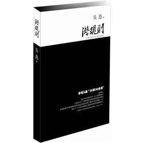 潜规则:中国历史中的真实游戏(修订版) 半佛推荐