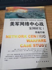 美军网络中心战案例研究1:作战行动