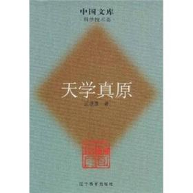 正版包邮微残-中国文库:天学真原CS9787538280487