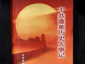 中共蓬莱历史大事记:1949-1999