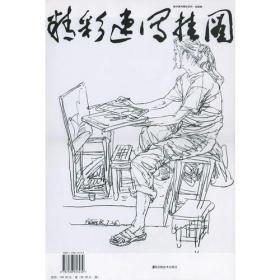 精彩速写挂图(挂图版)/美术高考精彩系列