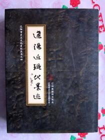 辽阳近现代墨迹(签赠本)