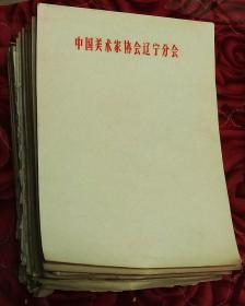 """七-八十年代""""《中国美术家协会辽宁分会》空白信纸100张"""""""