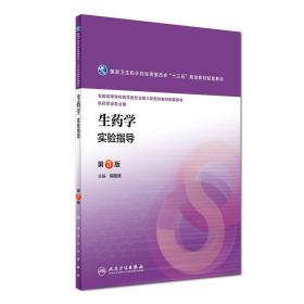 生药学实验指导(第3版 供药学类专业用)