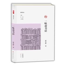 一味斋书话/副刊文丛