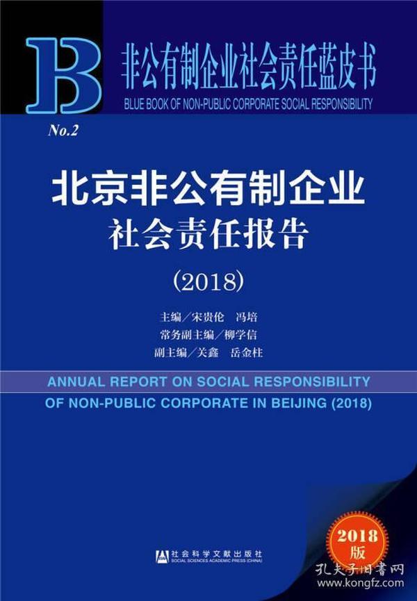 非公有制企业社会责任蓝皮书——北京非公有制企业社会责任报告(2018)