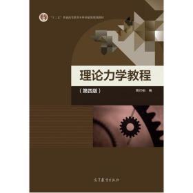 理论力学教程(第四版)
