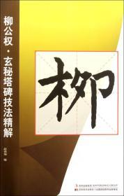 柳公权·玄秘塔碑技法精解