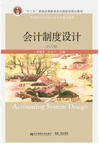 会计制度设计(第六版)李端生 王玉兰