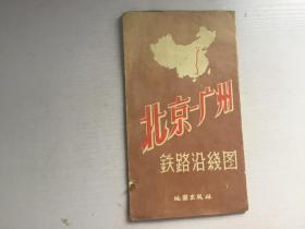 北京-广州铁路沿线图