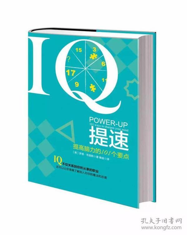 IQ提速:提高脑力的101个要点