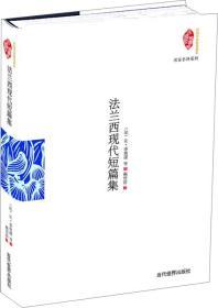 法兰西现代短篇集(精装)/名家名译系列·国家图书馆民国典藏整理书系
