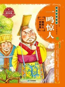 绘本中华故事·中国寓言·一鸣惊人