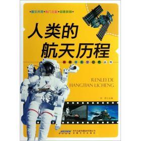神秘的太空世界丛书:人类的航天历程9787539639772