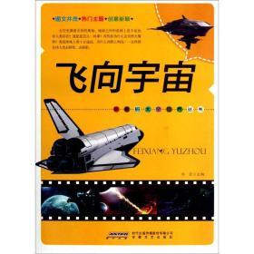 #神秘的太空世界丛书:飞向宇宙