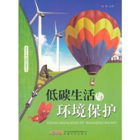 #青少年身边的环保丛书:低碳生活与环境保护