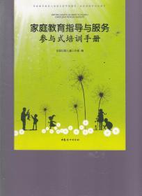 现货-家庭教育指导与服务参与式培训手册