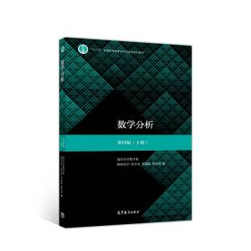 数学分析 第四版 上下册 复旦大学陈传璋 高教社