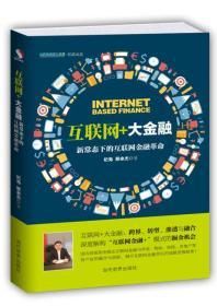 互联网+大金融【塑封】