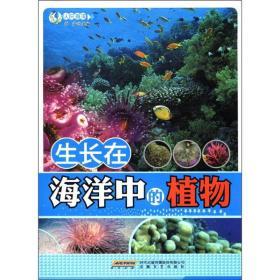 #认识海洋系列丛书:生长在海洋中的植物