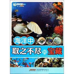 #认识海洋系列丛书:海洋中取之不尽的宝藏