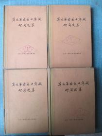 辛亥革命前十年间时论选集 全3卷共5册(缺第2卷上)