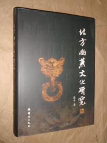北方幽燕文化研究 陈平  著