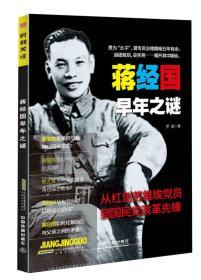 蒋经国早年之谜