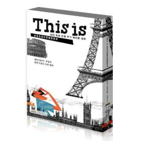 THIS IS米先生的世界旅游绘本·第一季