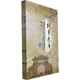 桃李思源——伴随交大每一天(上)