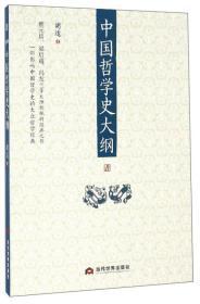 中国哲学史大纲    当代世界出版社