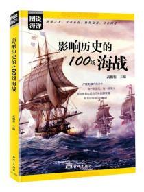 图说海洋---影响历史的100场海战