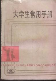 大学生常用手册1984年1版1印