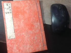 《文类聚抄 愚秃抄 入出二门偈》 明治年 和刻线装本,缺版权页
