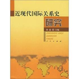 近现代国际关系史研究