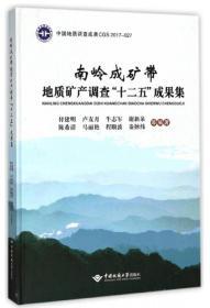 """南岭成矿带地质矿产调查""""十二五""""成果集"""