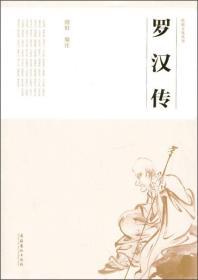 民俗文化丛书:罗汉传