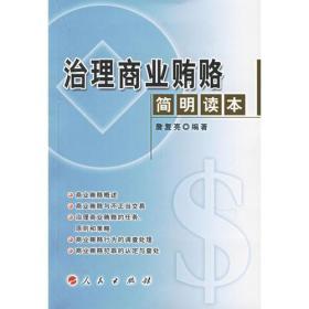 治理商业贿赂简明读本