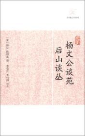 杨文公谈苑 后山谈丛:历代笔记小说大观