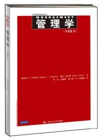 管理学(第11版)罗宾斯 9787300157955