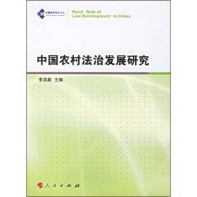 中国农村法治发展研究