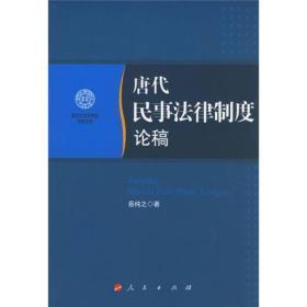 唐代民事法律制度论稿