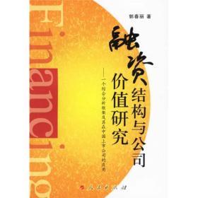 融资结构与公司价值研究:一个综合分析框架及其在中国上市公司的应用