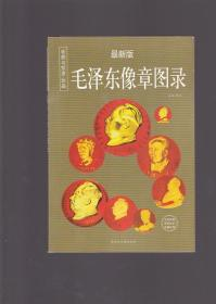 毛泽东像章图录