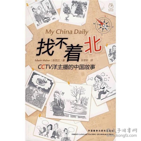 找不着北:CCTV洋主播的中国故事