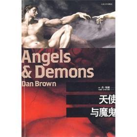 二手天使与魔鬼丹.布朗人民文学出版社9787020067107天使与魔鬼丹.布朗人民文学出版社9787020067107