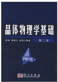 晶体物理学基础 陈纲、廖理几、郝伟  著 科学出版社 9787030200495